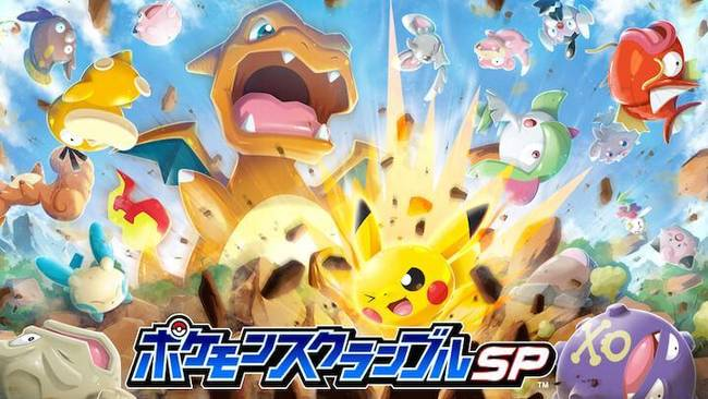 《Pokemon 大乱战 SP》Android版今日率先登场